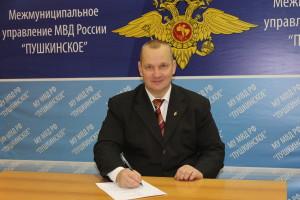 Плитчин Андрей Александрович