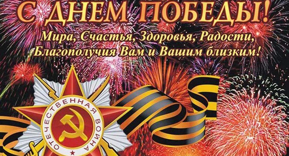 Поздравление с мая и днем победы